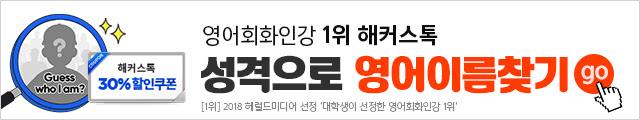 리얼스피킹 트레이닝 무료배포