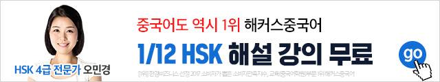 1월 HSK 적중예상문제 배너