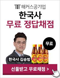 46회 한국사 정답확인&채점서비스