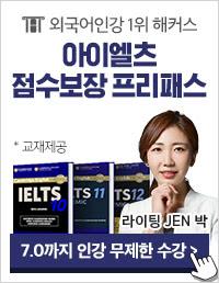 인강유학_아이엘츠 점수완성반