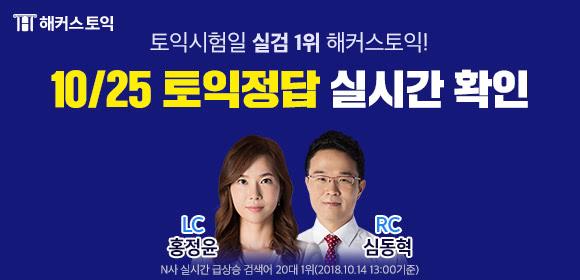 10/25 토익정답 실시간확인!