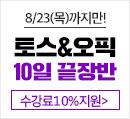 해커스 토스·오픽★10일끝장반