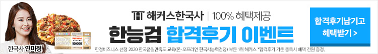 한국사 합격후기