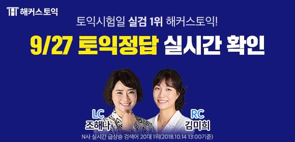 9/27 토익정답 실시간확인!