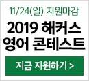 2019 에세이&스피치 콘테스트
