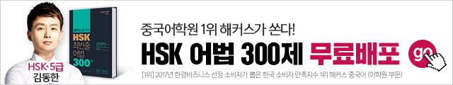 HSK 최빈출 어법 300제 무료배포