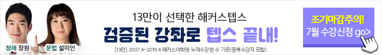2019 7월 텝스 수강신청