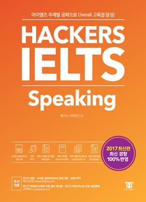 HACKERS IELTS Speaking