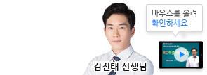 7월 김진태