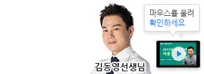 2월 김동영