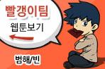 [특별웹툰] 토익멘붕 BEST 5