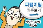 [특별웹툰] 토익은 모다?