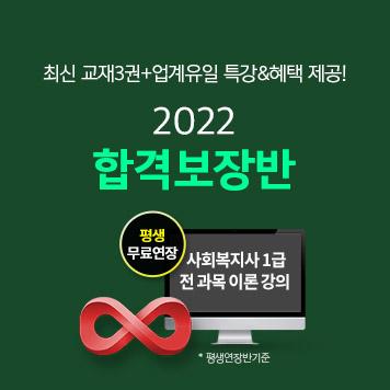 2022 합격보장반