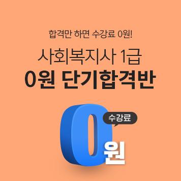 위더스사회복지사 0원 단기합격반
