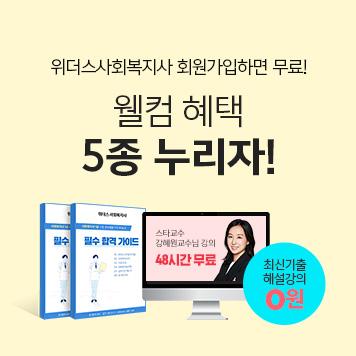 위더스사회복지사 회원혜택 5종!