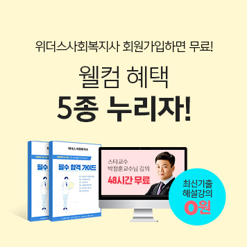 위더스사회복지사 웰컴 무료혜택 5종