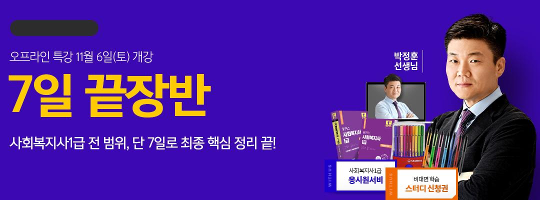 [오프라인 특강] 7일 끝장반