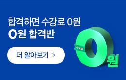 위더스사회복지사 0원합격반