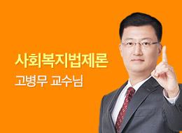 [2020 최신] 사회복지정책과 제도 - 사회복지법제론