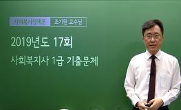 사회복지정책론 - 17회 기출문제 풀이(new)