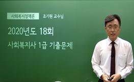 사회복지정책론 - 18회 기출문제 풀이(new)