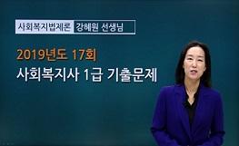 사회복지법제론 - 17회 기출문제 풀이(new)