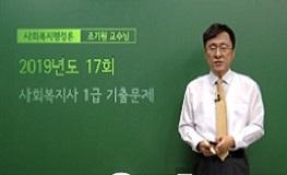 사회복지행정론 - 17회 기출문제 풀이(new)