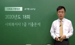 사회복지행정론 - 18회 기출문제 풀이(new)