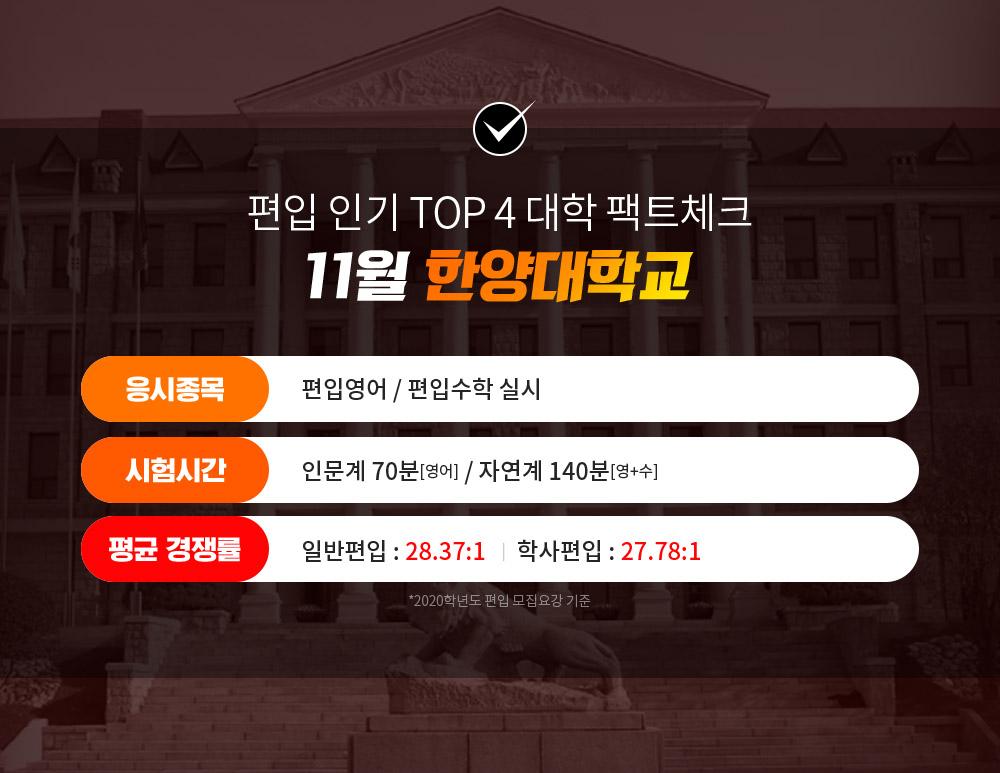 11월 한양대학교