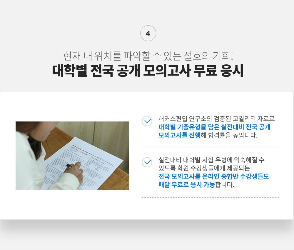 대학별 전국 공개 모의고사 무료 응시
